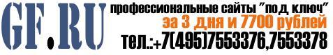 Gf.Ru — Профессиональный сайт за 7700 рублей в год