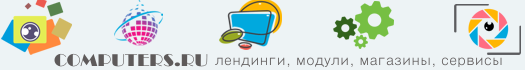 Computers.Ru - Магазин компонентов для сайтов